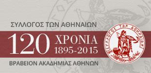 Ιστοσελίδα του Συλλόγου των Αθηναίων