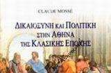 Claude Mossé, Δικαιοσύνη καί πολιτική στήν Ἀθήνα τῆς Κλασικῆς Ἐποχῆς.