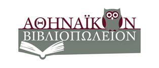 Αθηναϊκόν Βιβλιοπωλείον