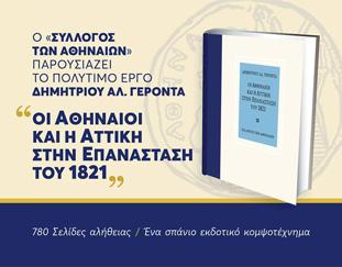 Βιβλίο - Οι Αθηναίοι και η Αττική στην Επανάσταση το 1821