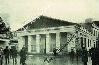Το πρώτο δημοτικό σχολείο Αθηνών και ο δάσκαλος Μιχαήλ Μ. Καραμάνος