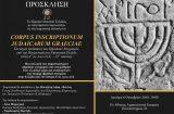 Ιουδαϊκές και Εβραϊκές Επιγραφές στην Ελλάδα