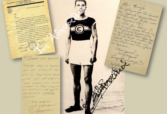 Έλληνες ήρωες αθλητές στον πόλεμο του 1940