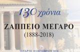 130 ΧΡΟΝΙΑ ΖΑΠΠΕΙΟ ΜΕΓΑΡΟ (1888-2018)