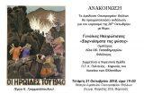 Ο Εορτασμός της 28ης Οκτωβρίου στο Αμαλίειον Οικοτροφείον