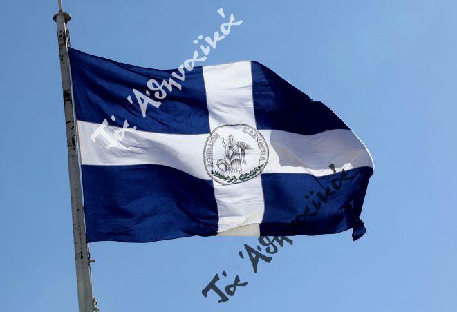 Η Σημαία της Απελευθέρωσης των Αθηνών