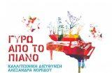 13o Φεστιβάλ «Γύρω απ' το πιάνο»
