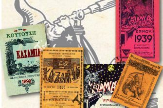 Το πρωτοχρονιάτικο λαϊκό έντυπο: Καζαμίας