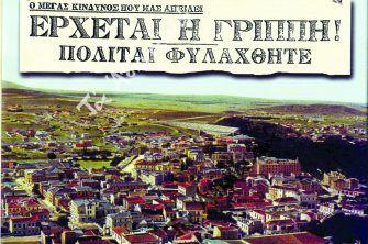 «Ισπανική γρίπη» και χιλιάδες θύματα στην Ελλάδα πριν από έναν αιώνα (1918-19)