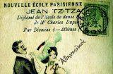 Όταν ο Θ. Πάγκαλος σφράγιζε τα χοροδιδασκαλεία της Αθήνας