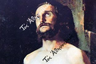 ΓΛΥΚΥΤΑΤΕ ΙΗΣΟΥ