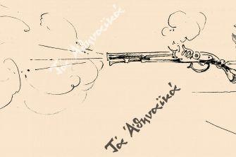 Πασχαλιάτικες ομοβροντίες και ακατάπαυστοι πυροβολισμοί