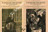 Η «Διάπλασις των Παίδων» που μεγάλωσε πολλές γενιές Ελλήνων