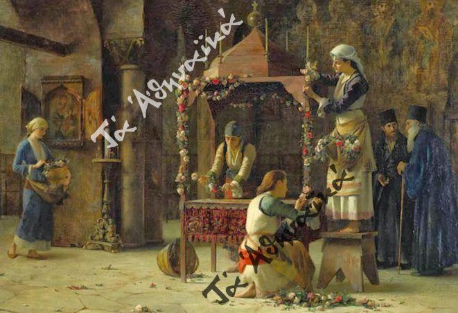 Μεγαλοβδομαδιάτικα έθιμα στην παλιά Αθήνα