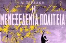 Λέσχη Ανάγνωσης του «Συλλόγου των Αθηναίων»