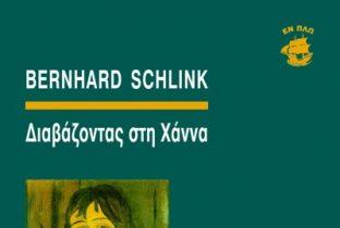 «Διαβάζοντας στη Χάννα» στη Λέσχη Ανάγνωσης του Συλλόγου των Αθηναίων