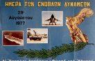 Η άγνωστη και περιπετειώδης ιστορία καθιέρωσης της «Ημέρας των Ενόπλων Δυνάμεων»
