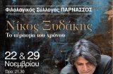 Νίκος Ξυδάκης : Το πέρασμα του χρόνου στον Παρνασσό