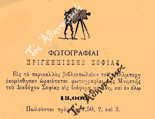 Εορταστική διαφημιστική καταχώριση 1887