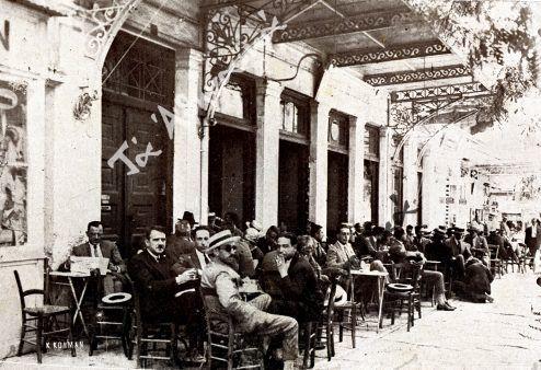 Ζαχαροπλαστείο στην οδό Πανεπιστημίου αρχές 20ού αιώνα