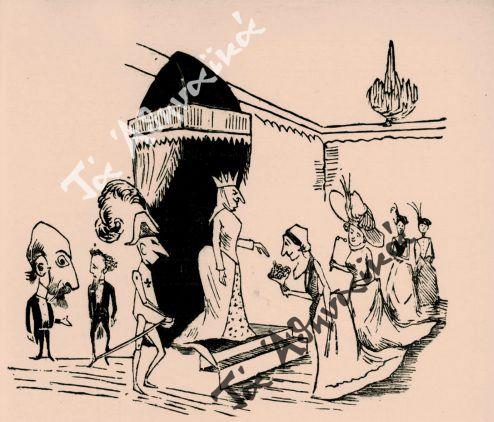 Το χειροφίλημα όπως αποτυπώθηκε σε γελοιογραφία που δημοσιεύθηκε στον Ρωμηό του Γ Σουρή Πίσω αριστερά διακρίνεται ο φίλος του Παλατιού Ανδρέας Συγγρός