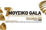 Χριστουγεννιάτικο Gala για το πρώην Βασιλικό Κτήμα Τατοΐου