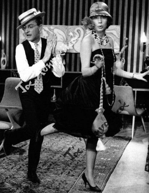 Η Τζένη Καρέζη και ο Ντίνος Ηλιόπουλος χορεύουν τσάρλεστον στην κινηματογραφική ταινία Το κοροϊδάκι της δεσποινίδος 1960
