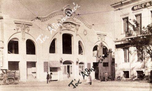 Το Θέατρο Κοτοπούλη στην Ομόνοια 1917