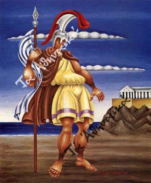 «Ο ήρως Κροκόδειλος Κλαδάς», έργο Νικολάου Εγγονόπουλου (1983).