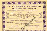 Σπάρτη Καρασταμάτη: Η πρώτη Ελληνίδα βιομήχανος