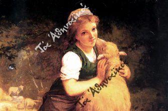 Η Μάρω που της πήρε ο Μήτρος την καρδιά κι ο λύκος το αρνί της