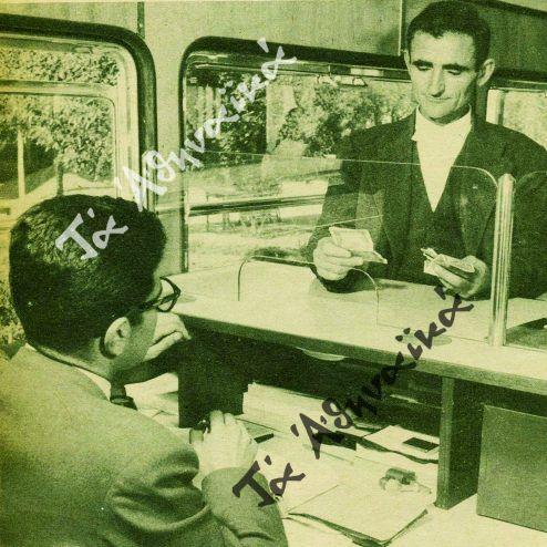 Πελάτης καταθέτει χρήματα σε ταμία της «Κινητής Τράπεζας».