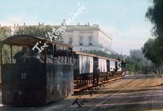 Ο Ιπποσιδηρόδρομος και ο «Κωλοσούρτης»