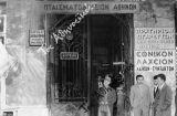 Όταν άκμαζε στην Αθήνα το επάγγελμα του ψευδομάρτυρα