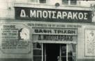 Η «καραμπογιά» του Μποτσαράκου και η αναζήτηση της χαμένης νιότης