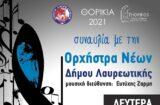 Συναυλία με την Ορχήστρα Νέων Δήμου Λαυρεωτικής